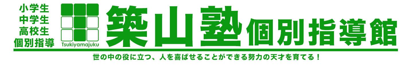 築山塾 個別指導館