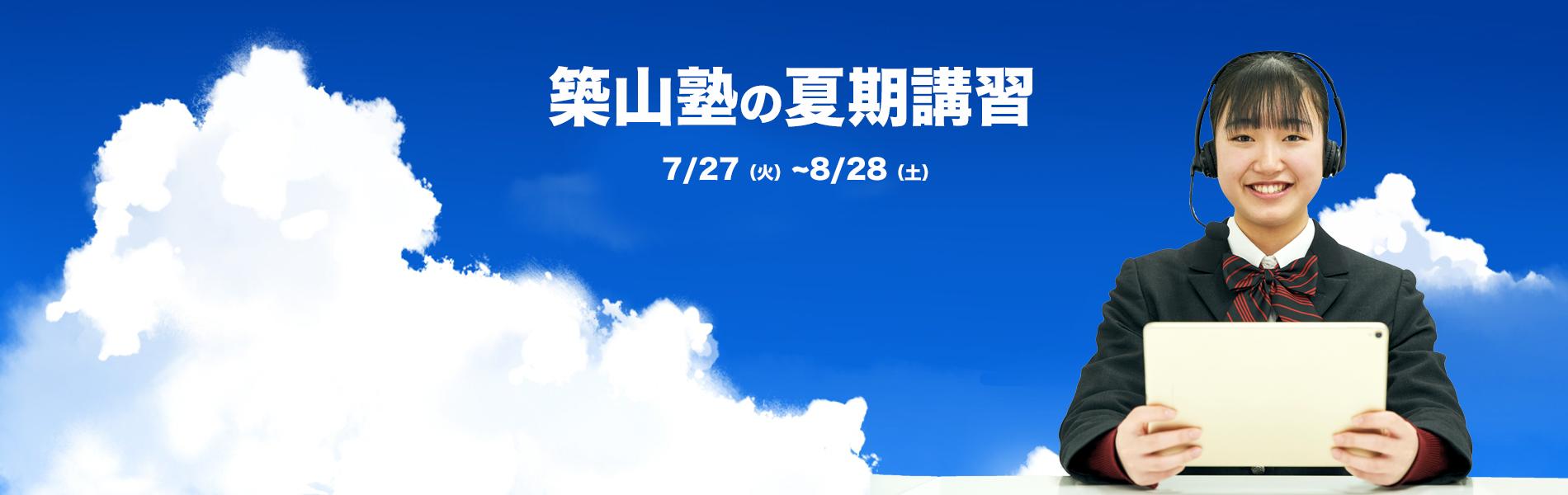 築山塾の夏期講習